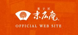末広庵OFFICIAL WEB SITE