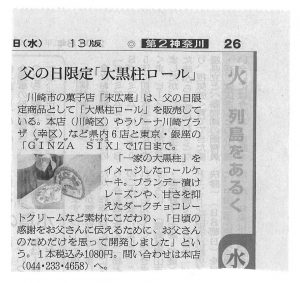 朝日新聞様に「大黒柱ロール」を掲載いただきました