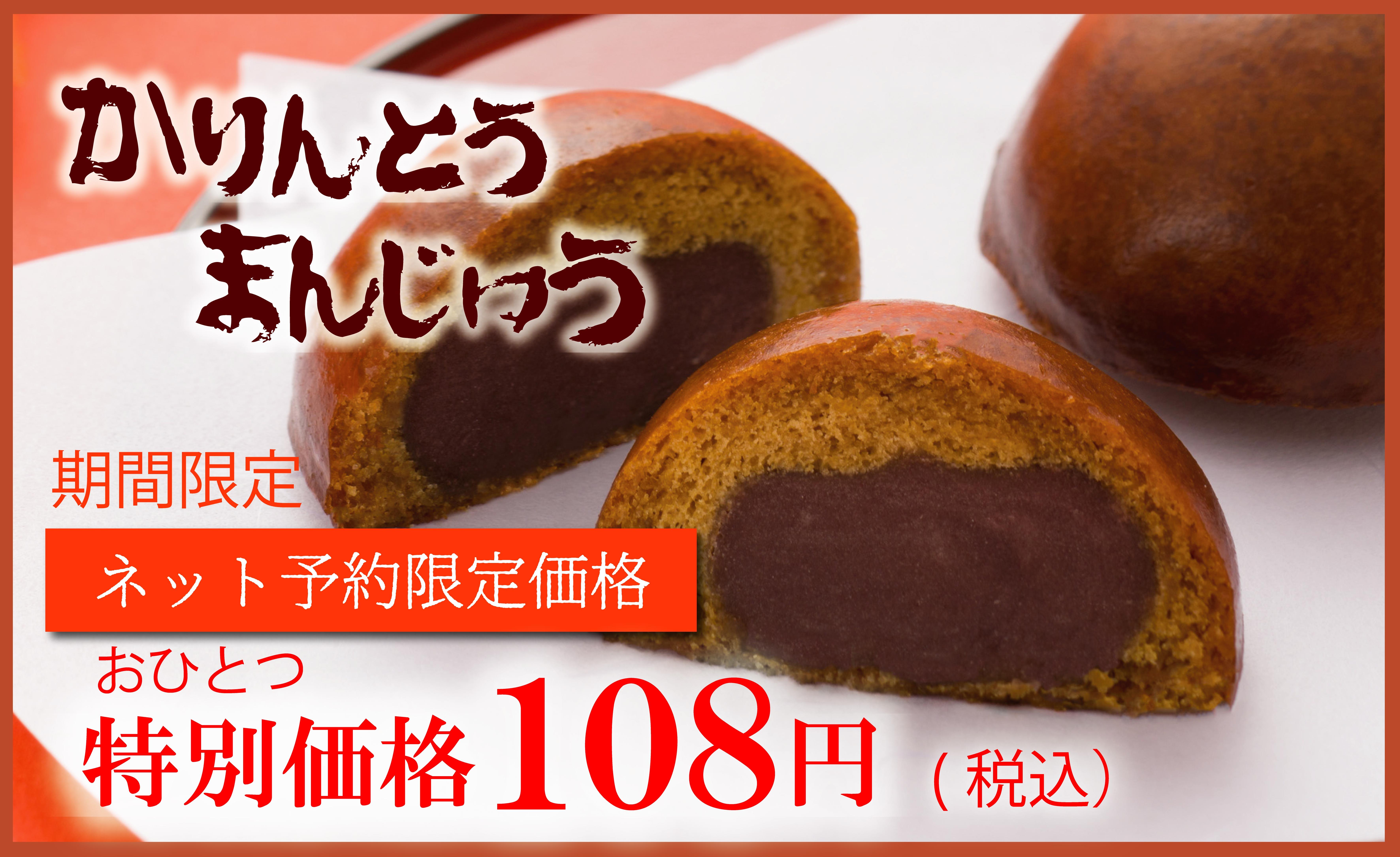 かりんとう11円引き