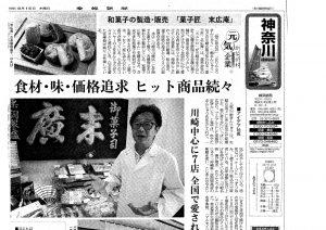 産経新聞様にて、代表取締役社長のインタビューをご掲載頂きました。
