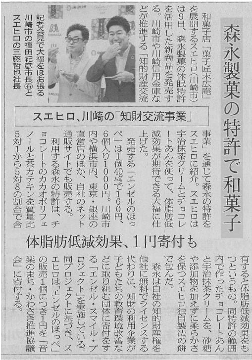 日本経済新聞様にて森永製菓とのコラボ新商品「エンゼルのほっぺ」をご紹介いただきました。