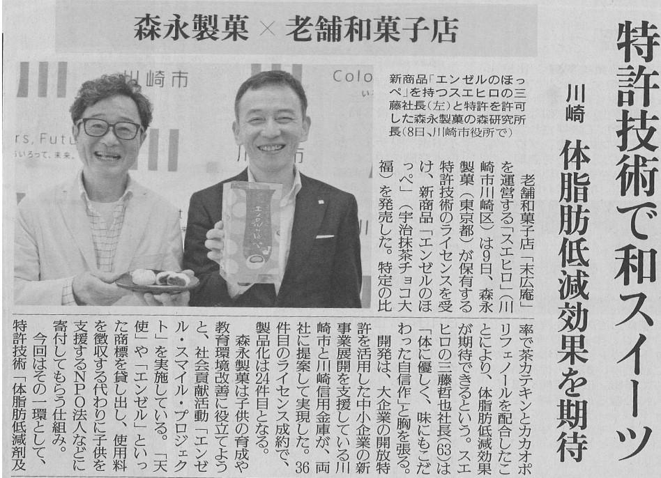 読売新聞様にて、森永製菓とのコラボ新商品「エンゼルのほっぺ」をご紹介いただきました。
