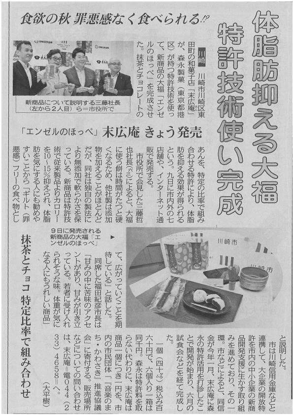 東京新聞様にて、  森永製菓とのコラボ新商品「エンゼルのほっぺ」をご紹介いただきました。