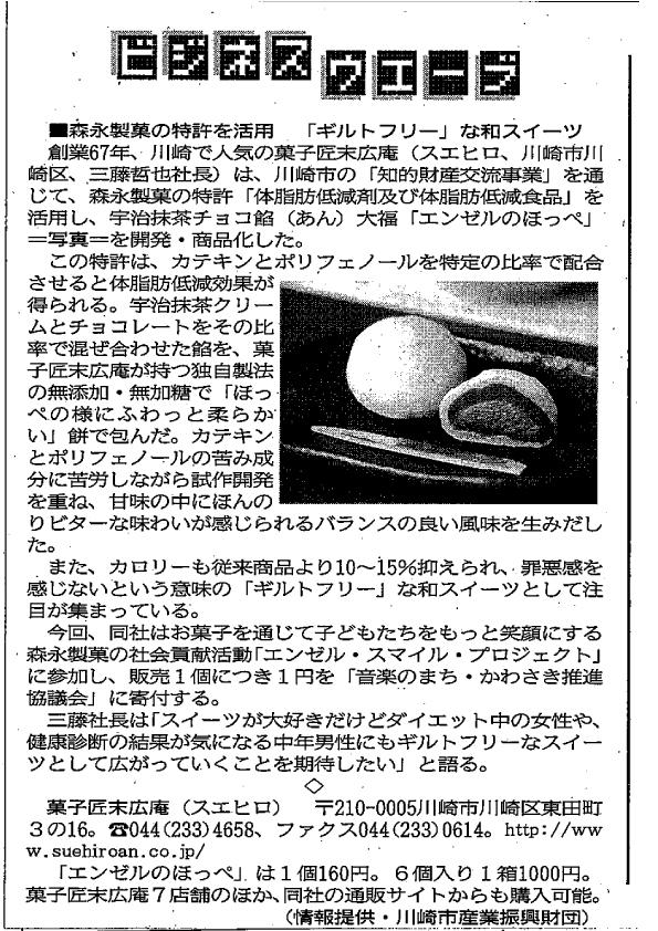 神奈川新聞にて森永製菓とのコラボ新商品「エンゼルのほっぺ」をご紹介いただきました。