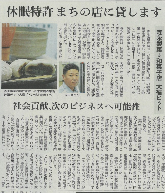朝日新聞様にて「エンゼルのほっぺ」をご紹介いただきました。