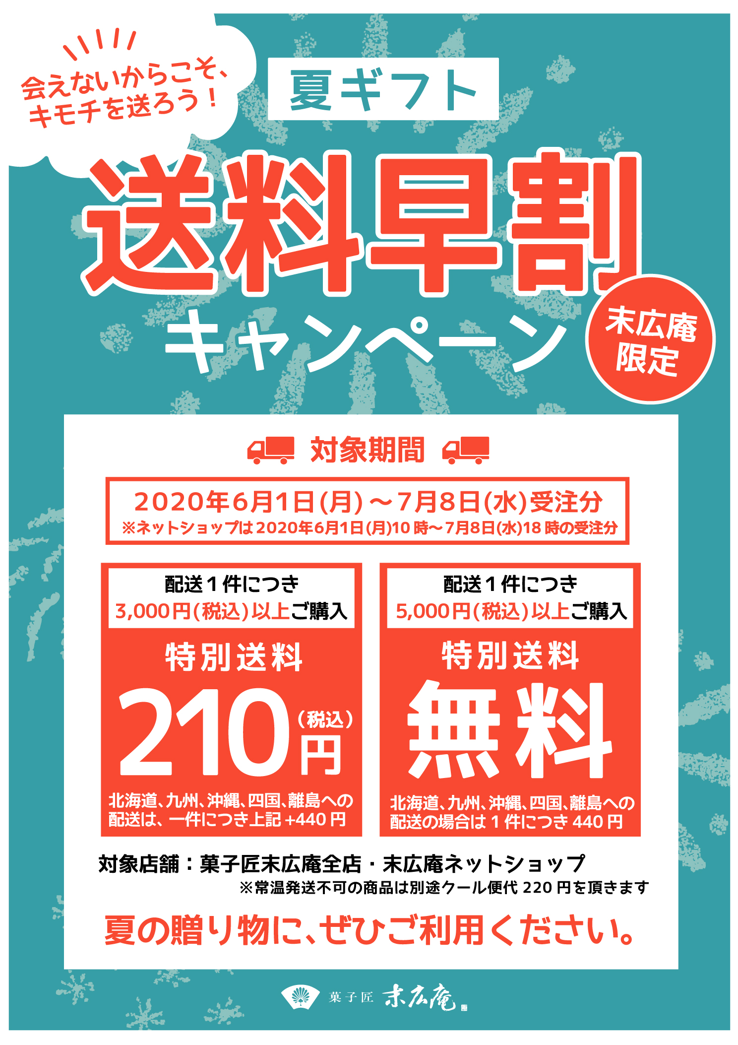 【7月8日18時まで!】夏ギフトに。末広庵全店 送料早割キャンペーン開催!