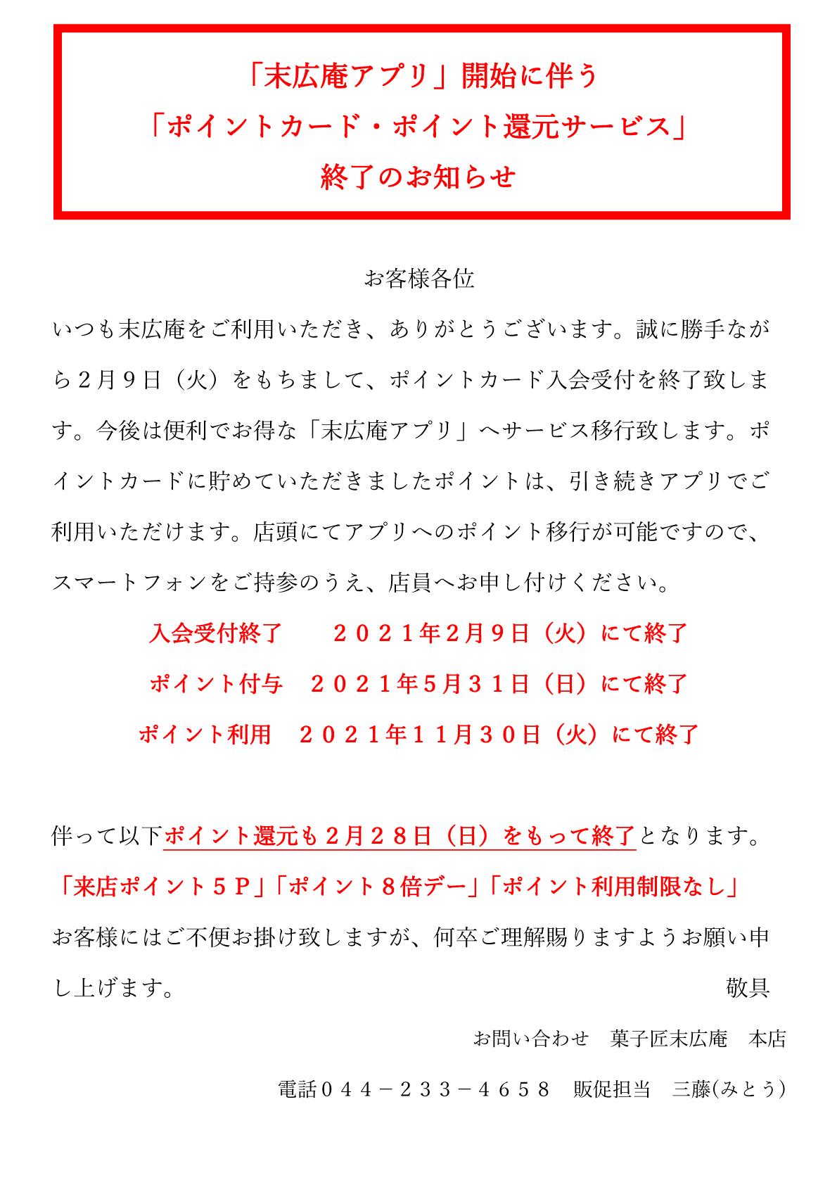 末広庵アプリサービス利用開始!